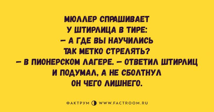 — Слышал, Вася умер недавно? Так он оставил всё свое богатство детскому дому! — И что это за богатство? — Двенадцать детей.