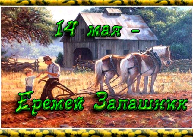 14 мая День памяти пророка Иереми́и - Еремея Запашника