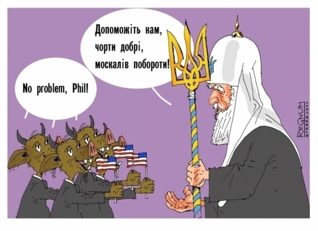 Церковная война: США открывают второй фронт на Украине