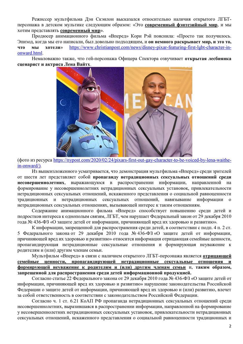 Вперед Disney и Pixar
