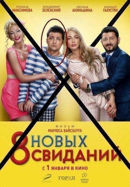 В интернете стартовала акция по бойкоту нового фильма Зеленского «8 новых свиданий»