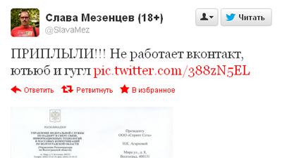 В Волгограде заблокировали «…