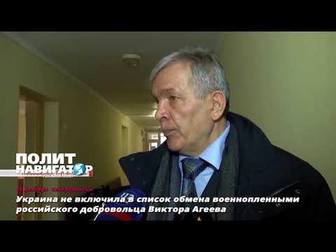 Украина отказалась выдавать на обмен российского добровольца