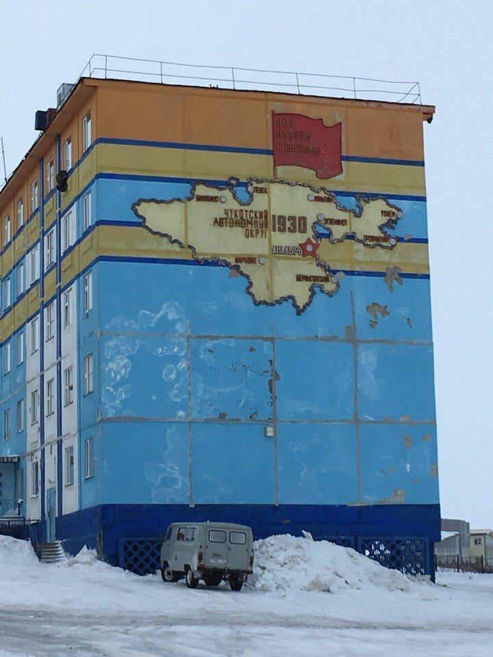 Самый восточный город России: Анадырь анадырь, город, россия, самый восточный город России, эстетика