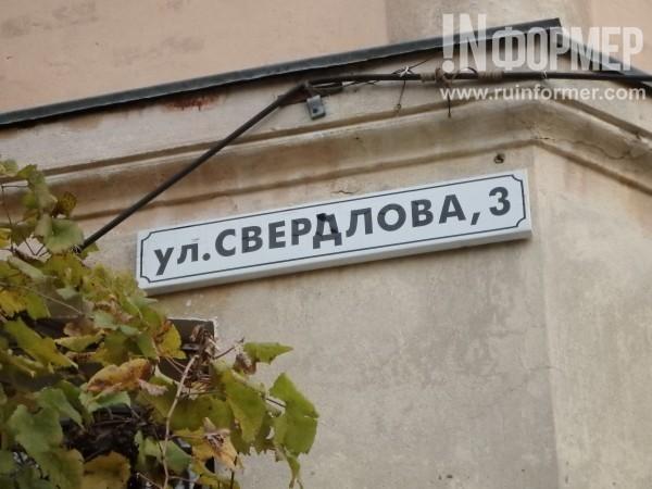 В Севастополе найдена «улица…