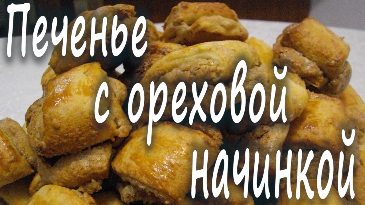 Печенье с ореховой начинкой.