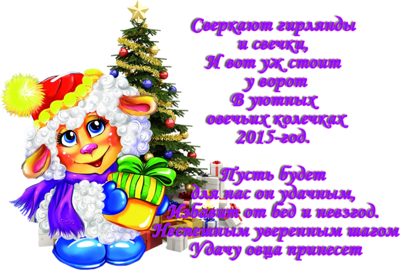 новогоднее-пожелание12.png