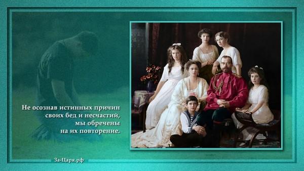 Величие жертвы Императора Николая II. Петиция к Богу о Покаянии