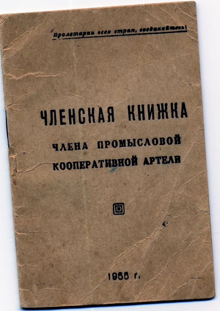 Членская книжка