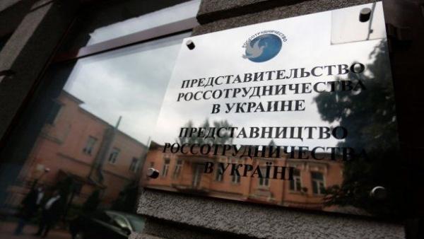 Киев снял охрану создания Россотрудничества