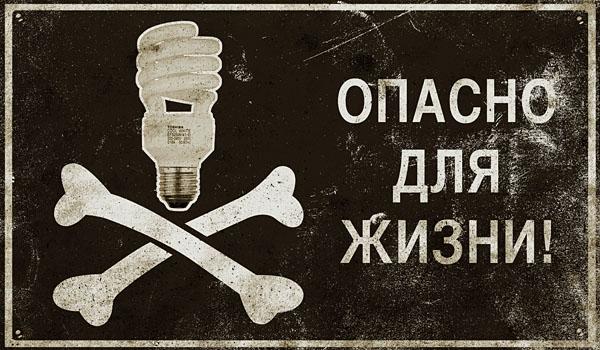 Огромный вред для здоровья от энергосберегающих ламп — это правда!
