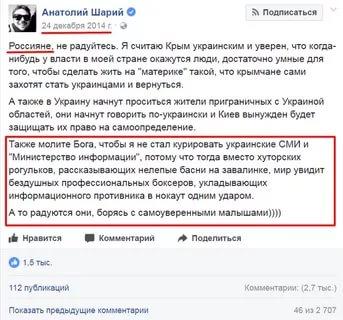 Анатолий Шарий и его трагедия