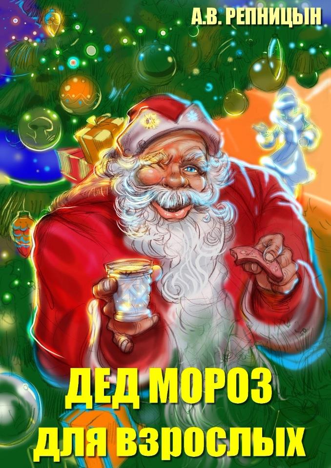 Дед Мороз для взрослых