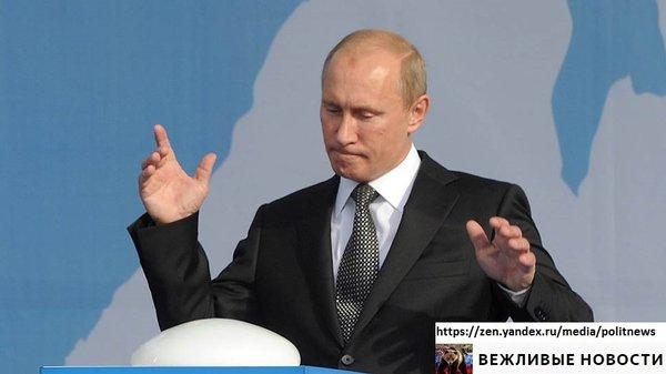 """Путин растрясет """"денежные ме…"""