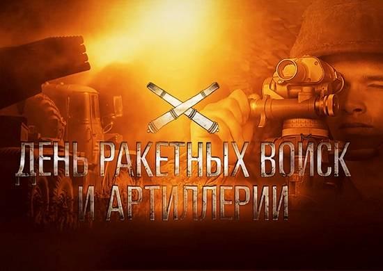 Сергей Шойгу поздравил военнослужащих с Днем ракетных войск и артиллерии