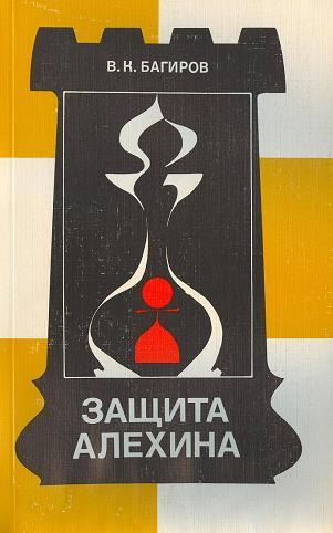 Защита Алехина. В. К. Багиров. Шахматную книгу из серии теория дебютов продаю