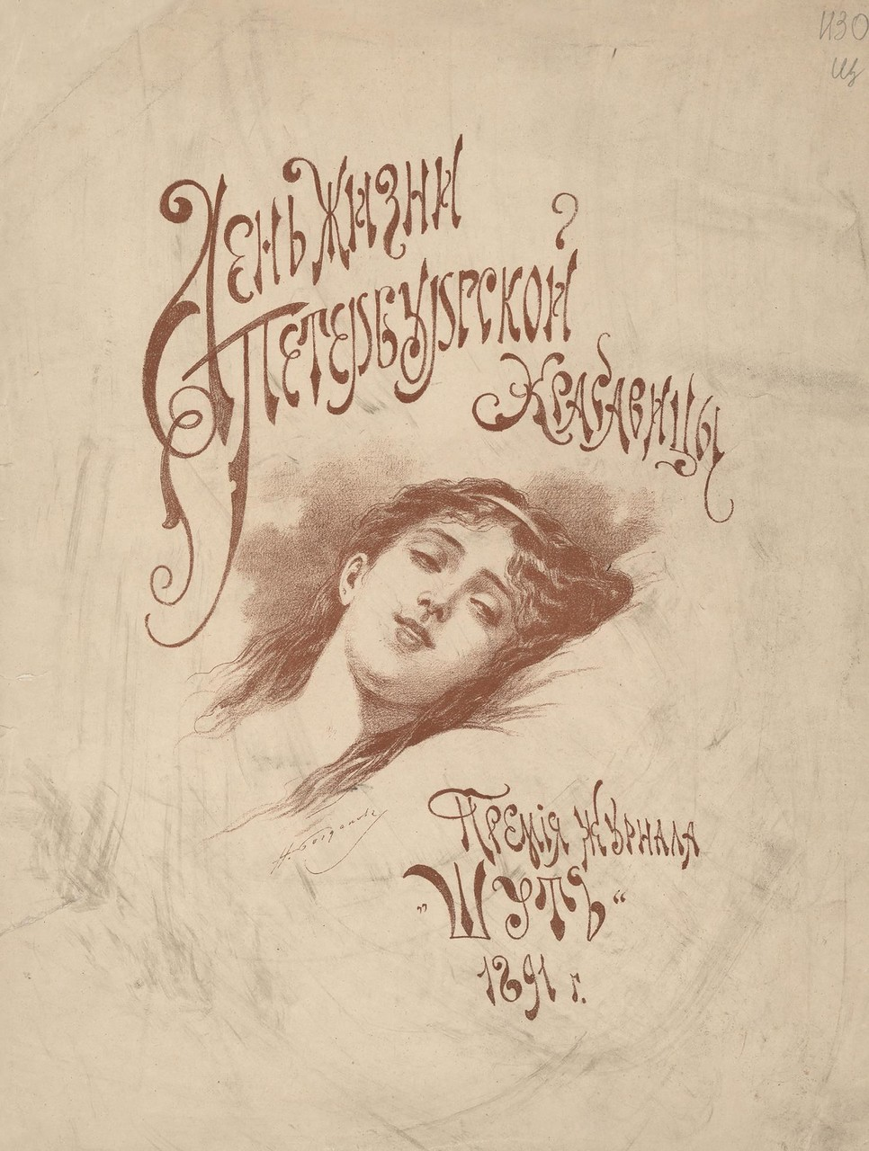 1891. День жизни петербургск…