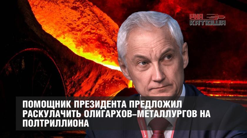 Помощник Президента предложил раскулачить олигархов-металлургов на полтриллиона