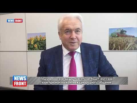 Под украинскую дудку плясать не будут:  русский язык признан языком международного общения