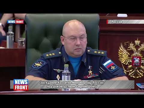В Москве под руководством Сергея Шойгу прошло заседание Коллегии Минобороны России