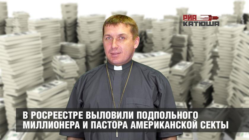 Мелкий чиновник Московской области, заподозренный в мошенничестве с землями Минобороны, оказался подпольным миллиардером