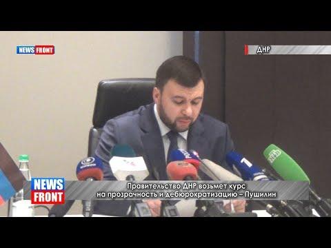 Правительство ДНР возьмет курс на прозрачность и дебюрократизацию – Пушилин