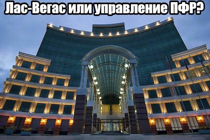 Пенсионный фонд направит четверть миллиарда рублей на рекламу