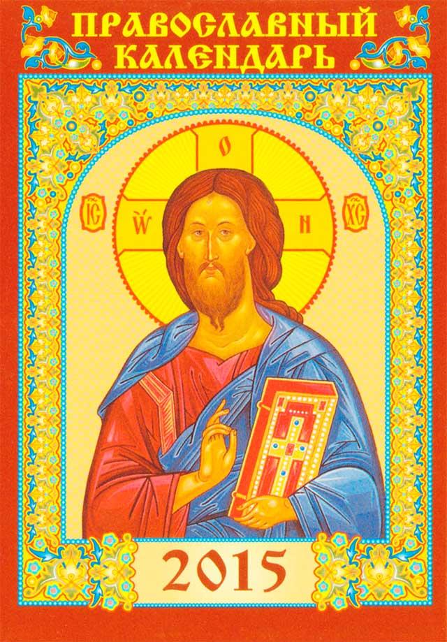 Церковный календарь 2015