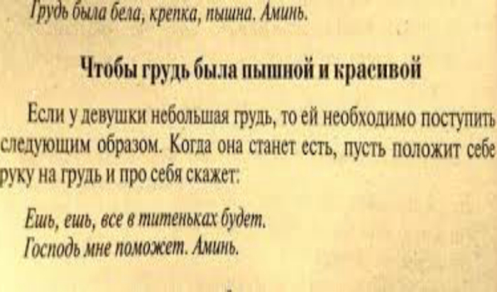 Пышный бюст.