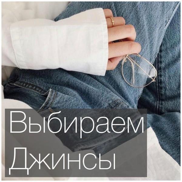 ВЫБИРАЕМ ДЖИНСЫ