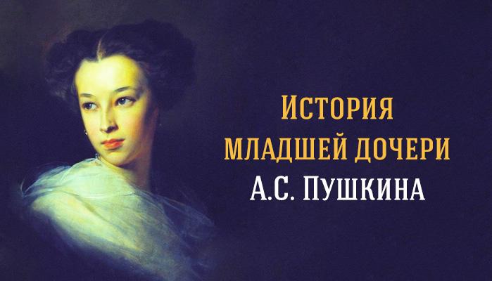 Портрет Натальи, младшей дочери Пушкина