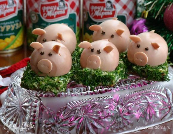 Закуска «Гламурные свинки»