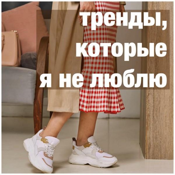 ТРЕНДЫ, КОТОРЫЕ Я НЕ ЛЮБЛЮ