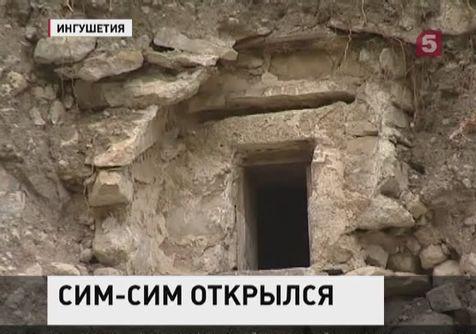В горах Ингушетии нашли таинственную пещеру