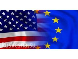 Готова ли Европа стать «козлом отпущения» для США?