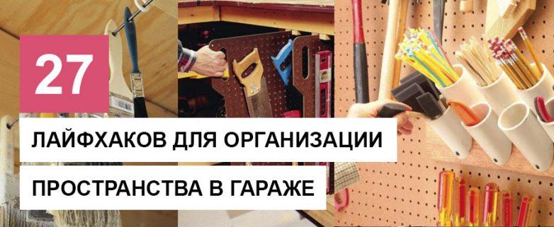 27 советов, которые помогут навести порядок в гараже