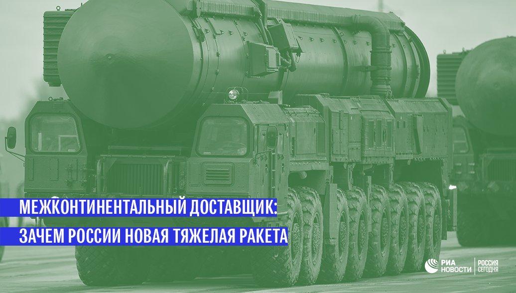 Межконтинентальный доставщик: зачем России новая тяжелая ракета