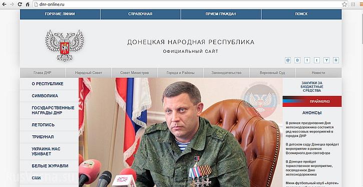 Обстрелов мало: США атаковали официальный сайт ДНР