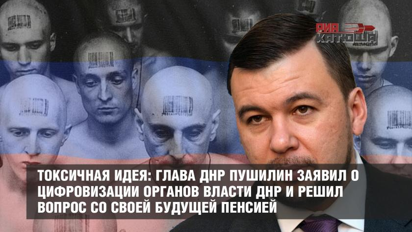 Токсичная идея: глава ДНР Пушилин заявил о цифровизации органов власти ДНР и решил вопрос со своей будущей пенсией