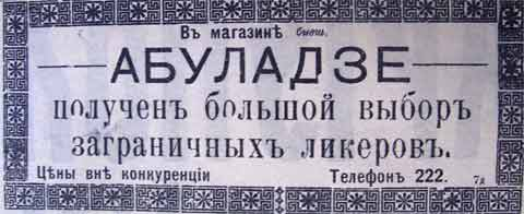 Этот день 100 лет назад. 07 декабря (24 ноября) 1912 года