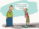 Притча «Мудрый старец и заносчивый сосед»