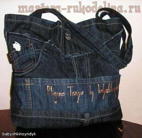 Мастер-класс: сумочка из футболки и джинса