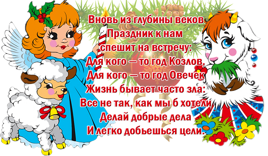 новогоднее-пожелание20.png