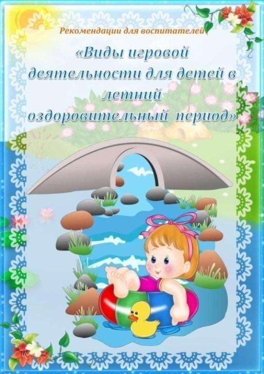 Виды игровой деятельности для детей в летний период