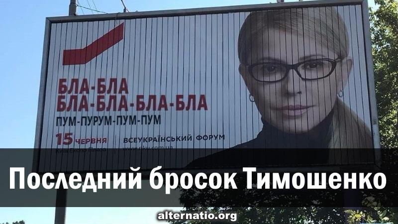 Последний бросок Тимошенко