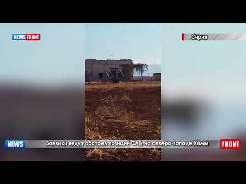 Боевики ведут обстрел позиций САА на северо-западе Хамы