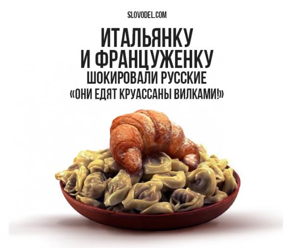 ИТАЛЬЯНКУ И ФРАНЦУЖЕНКУ ШОКИРОВАЛИ РУССКИЕ: «ОНИ ЕДЯТ КРУАССАНЫ ВИЛКАМИ!»