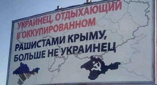 Поток украинских туристов вКрым пытаются остановить наглядной агитацией