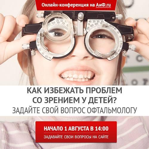 Как предупредить падение зрения у детей? Онлайн с офтальмологом