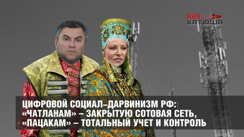 Цифровой социал-дарвинизм РФ: «чатланам» – закрытую сотовая сеть, «пацакам» – тотальный учет и контроль